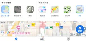 『Googleマップ』の3D機能をOFFにする方法を教えて下さい