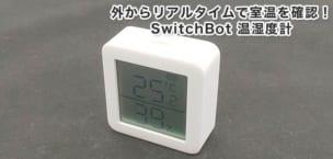 外からリアルタイムで室温を確認!ハブ連動でエアコンの自動操作もできる「SwitchBot 温湿度計」