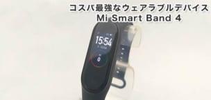 Xiaomiのハイコスパなウェラブルデバイス「Mi Smart Band 4」