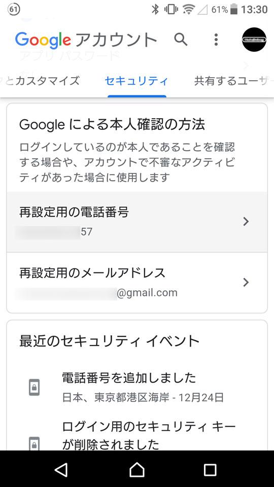 Googleアカウントの「セキュリティ」設定