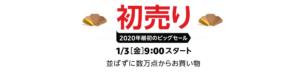 Amazonビッグセール!新春お得な福袋・初売り!最大5000ポイント