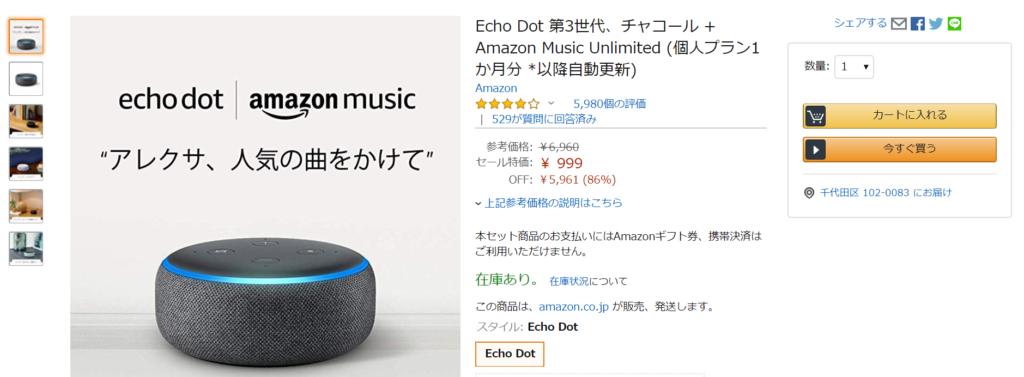 Amazon Echo Dot(アマゾン エコー ドット )999円キャンペーンとは?