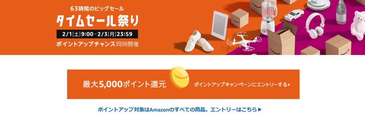 Amazonタイムセール開始!5,000ポイント還元あり!エントリーだけでも急げ~