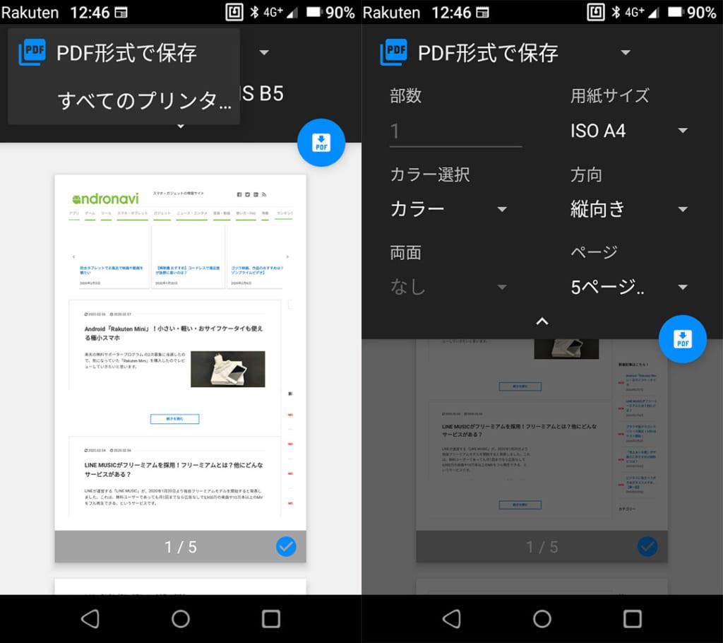 プリンターを「PDF形式」用紙サイズを「A4」へ設定