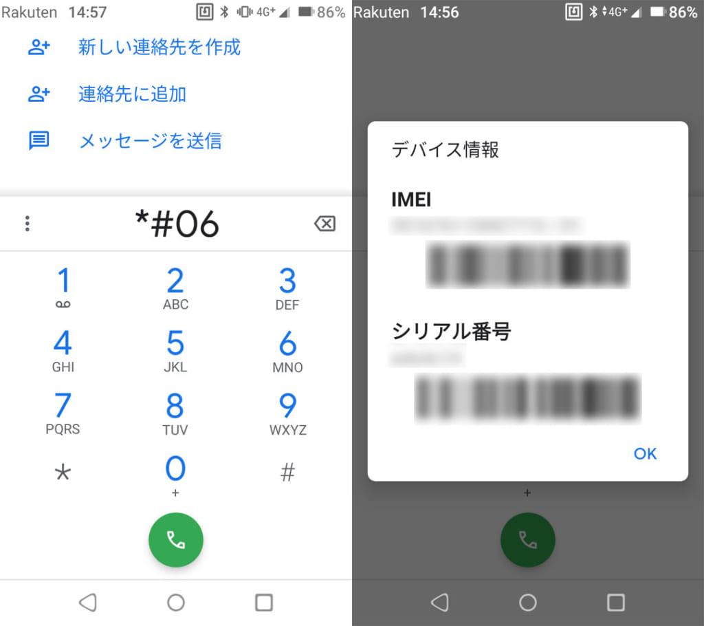 「設定」を探さなくても「電話」アプリで表示できる