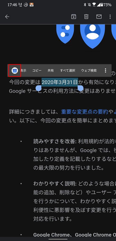 メニューに『Googleカレンダー』のアイコンが追加されている