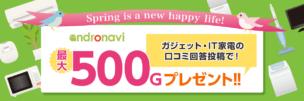 回答投稿で最大500G!新生活におすすめの家電・ガジェット【ボーナスキャンペーン】