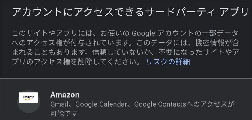 【FAQ】Googleアカウントと連携しているサービスやアプリを調べる方法はありませんか?
