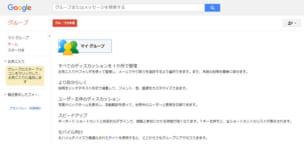 【FAQ】メーリングリストをGoogleで作る方法を教えてください