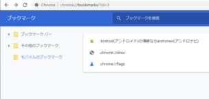 【FAQ】『Chrome』のブックマークが同期されないんですが…なぜでしょうか?