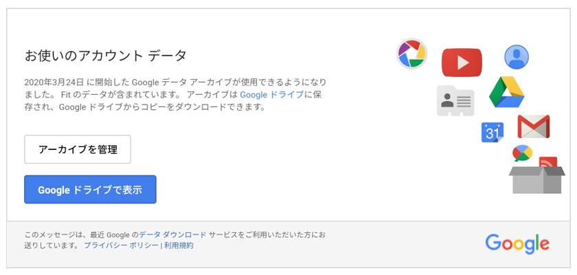 【FAQ】Googleアカウントに保存されているデータを一括で取得する方法はありますか?
