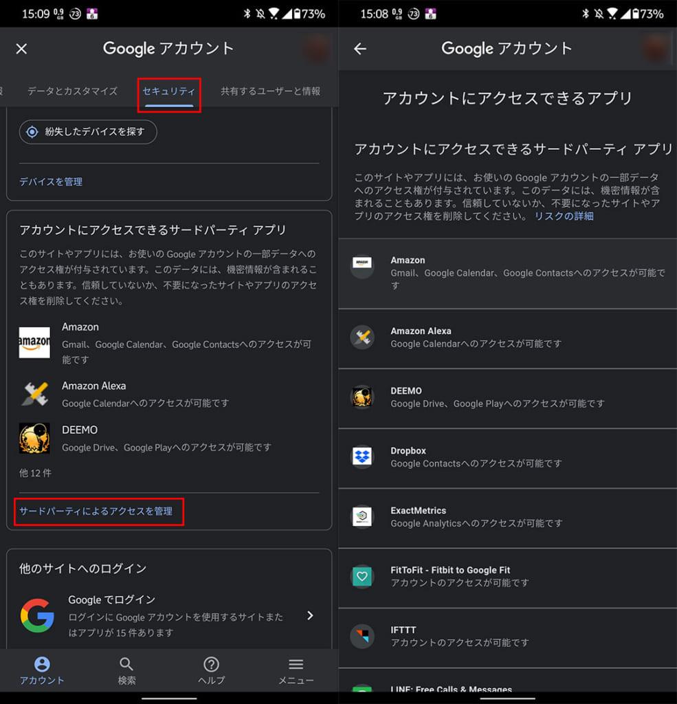 「Googleアカウント」→「セキュリティ」→「サードパーティによるアクセスを管理」