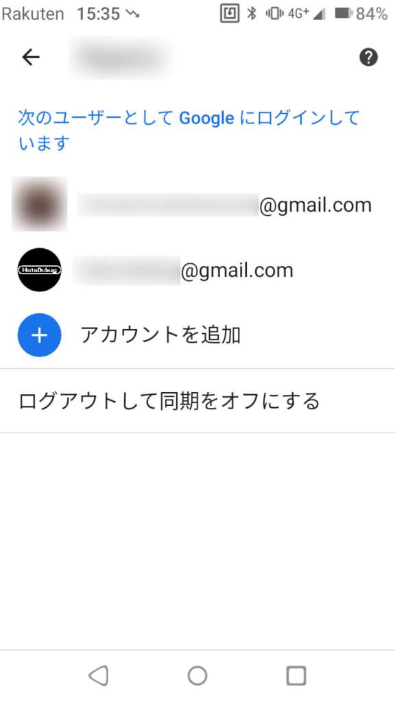 ブックマークを利用したいアカウントになっているか確認