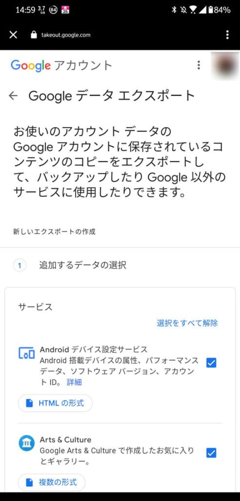 Googleに登録済みのデータをダウンロード