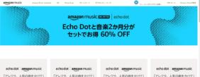 Amazonエコードット(echo dot)が【2,980円で買える】62%引きで購入可能キャンペーン!【速報】