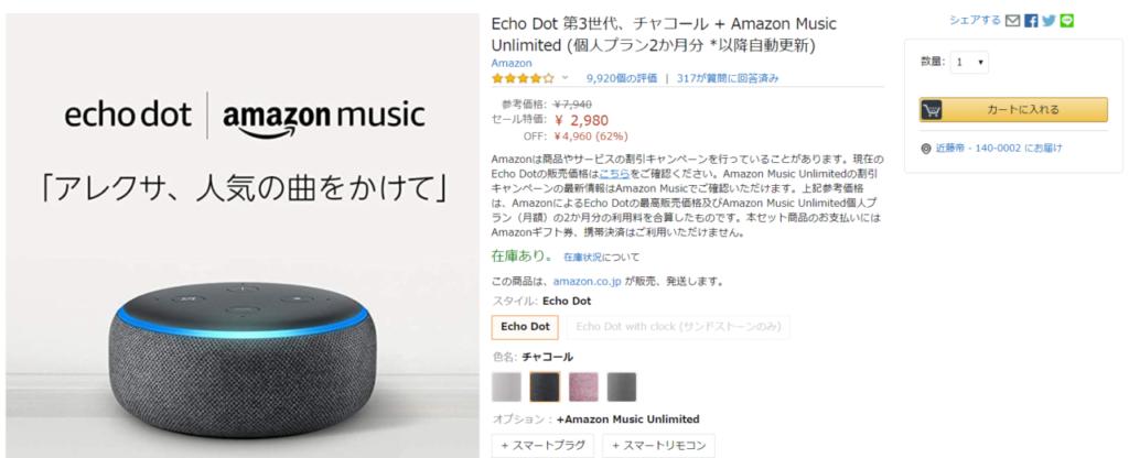 Amazon Echo Dot(アマゾン エコー ドット )2,980円キャンペーンとは?