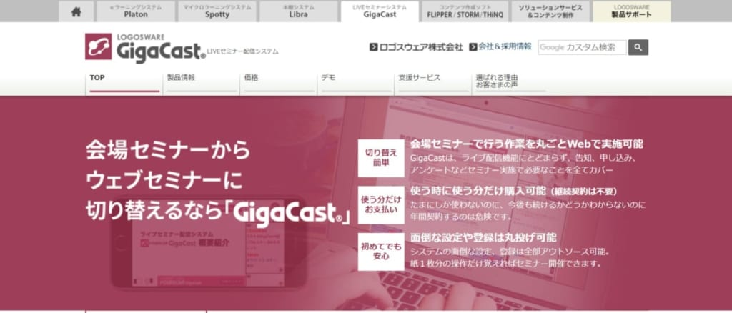 GigaCastイメージ
