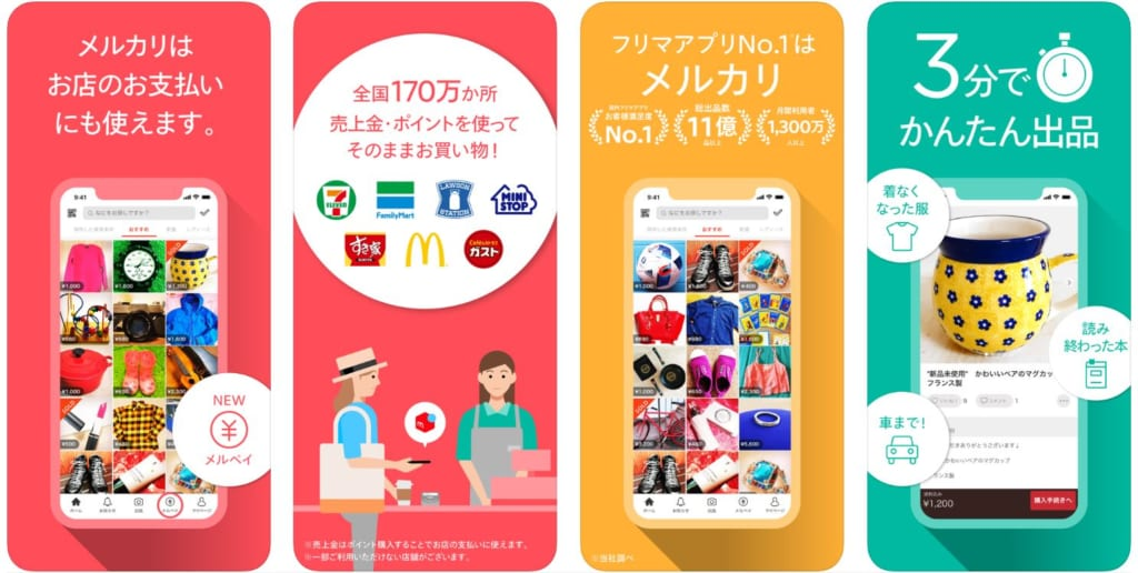 mercari_official_app