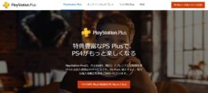 playstation plus_official web stite