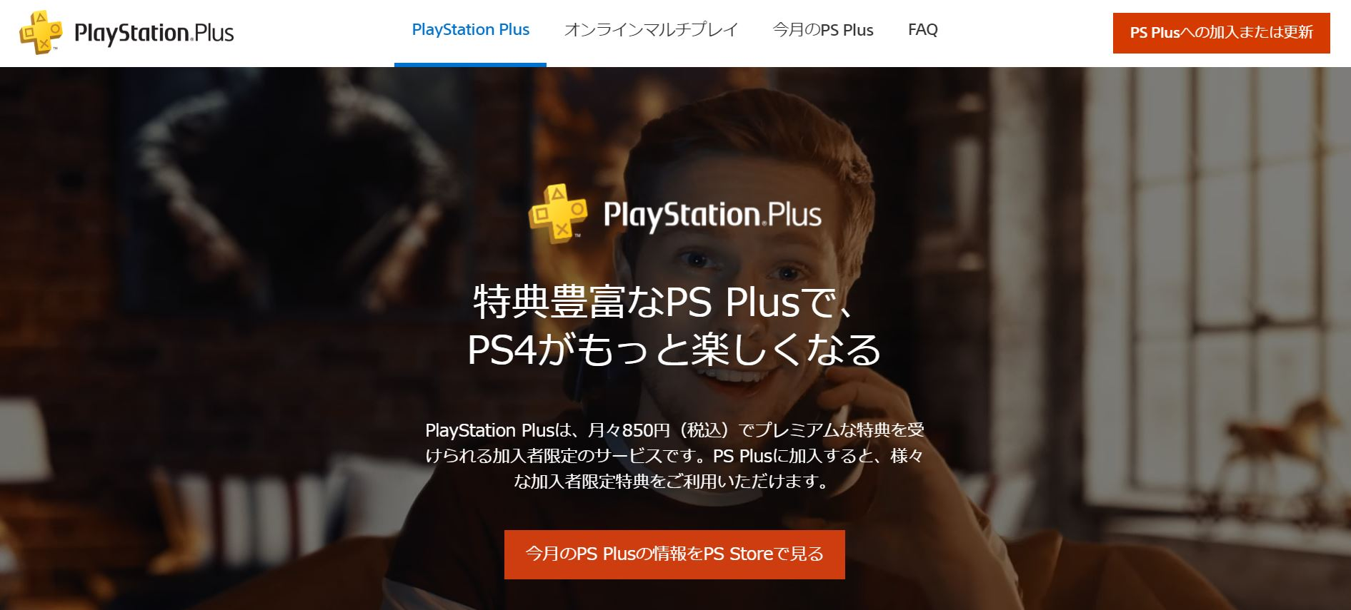 playstation plus_official web stite