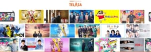 TELASA Official Website