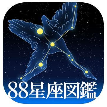 88星座図鑑 app