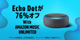 Amazon Echo Dot(アマゾン エコー ドット )1,420円キャンペーンとは?