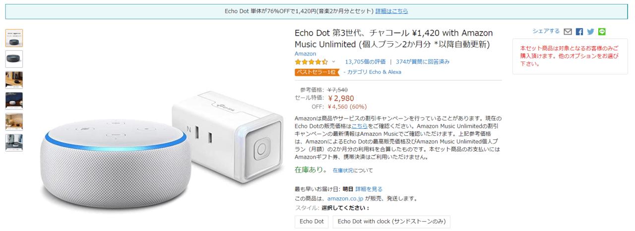 Amazonエコードット(echo dot)が【1,420円で買える】76%引きで購入キャンペーン!締切間近【速報】