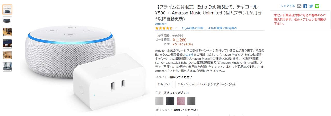 Amazonエコードット(echo dot)が【1,280円で買える】81%引き購入キャンペーン【速報】