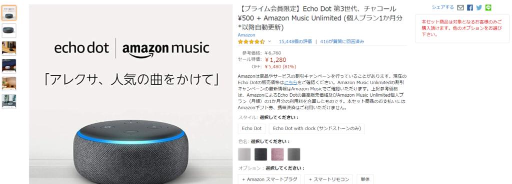 Amazon Echo Dot(アマゾン エコー ドット )1,280円キャンペーンとは?