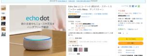 Amazonエコードット(echo dot)が【3,600円で買える】40%引き購入キャンペーン【速報】