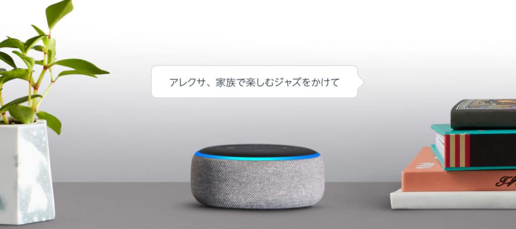 Amazon Echo Dot(アマゾン エコー ドット )3,600円キャンペーンとは?