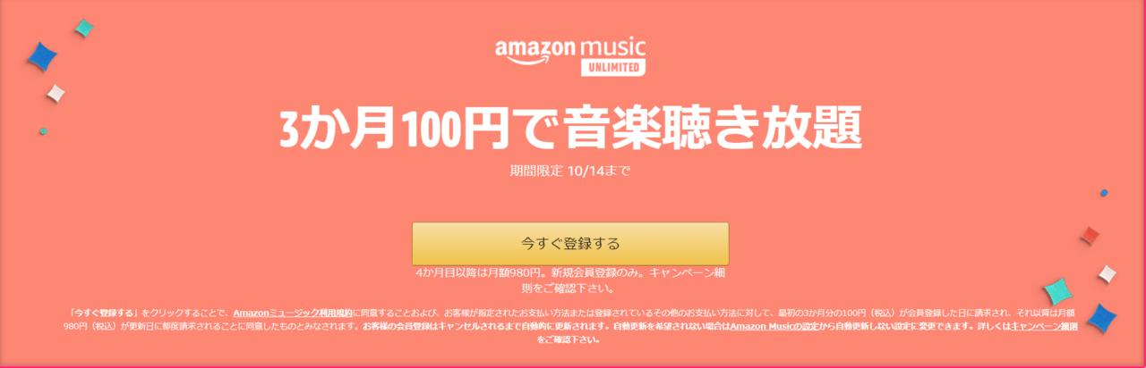 Amazon Music Unlimitedが【3か月100円】で利用可能キャンペーン【速報】