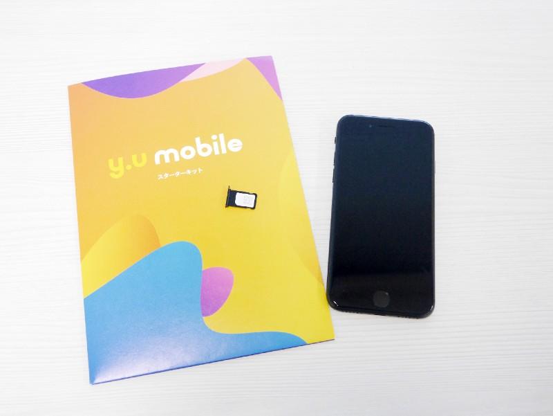 ヤマダ電機とU-NEXTの格安SIM【y.u mobile(ワイユーモバイル)】が魅力的な3つの理由