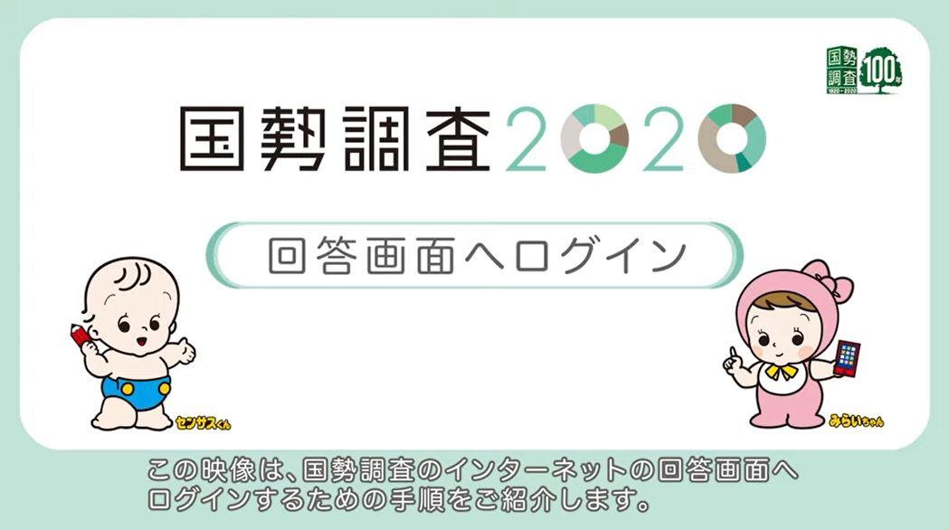 総務省インターネット回答_official動画トップ画像