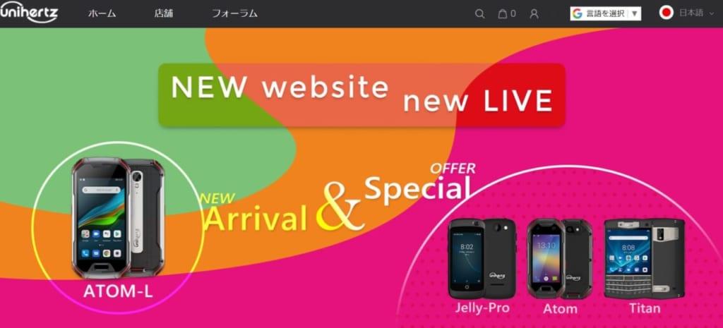 Unihertz公式Webサイト