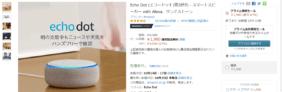 【速報】Amazonエコードット(echo dot)が【1,980円で買える】67%引き購入キャンペーン