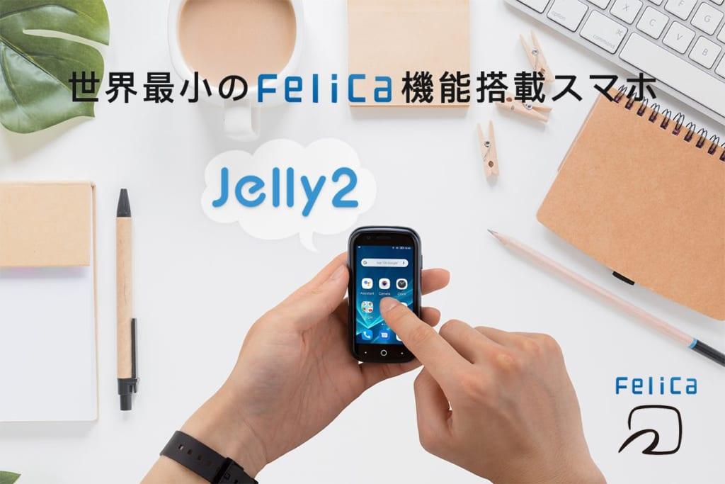 Jelly2 イメージ画像