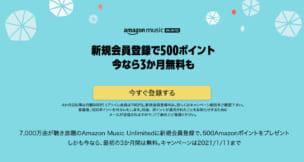 Amazon Music Unlimitedが【3か月無料】さらに500Amazonポイント!ゲットキャンペーン