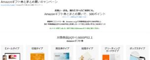 Amazonギフト券とまとめ買い【500ポイント】キャンペーン