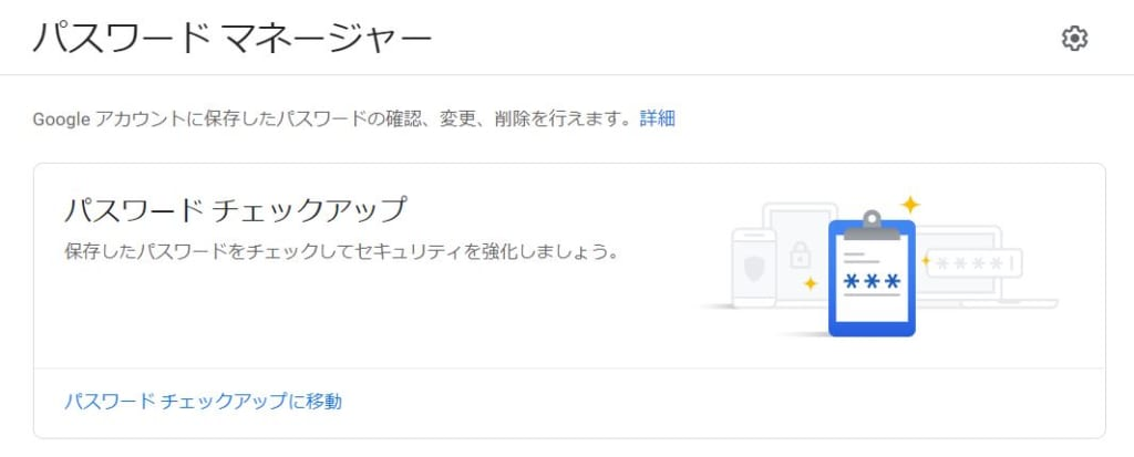 Google「パスワードマネージャー」の画面