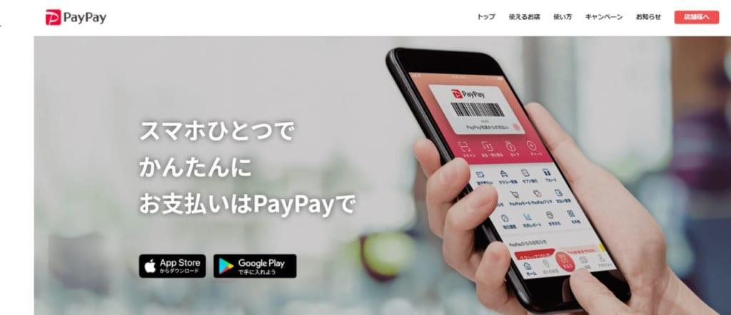 PayPay公式Webサイト