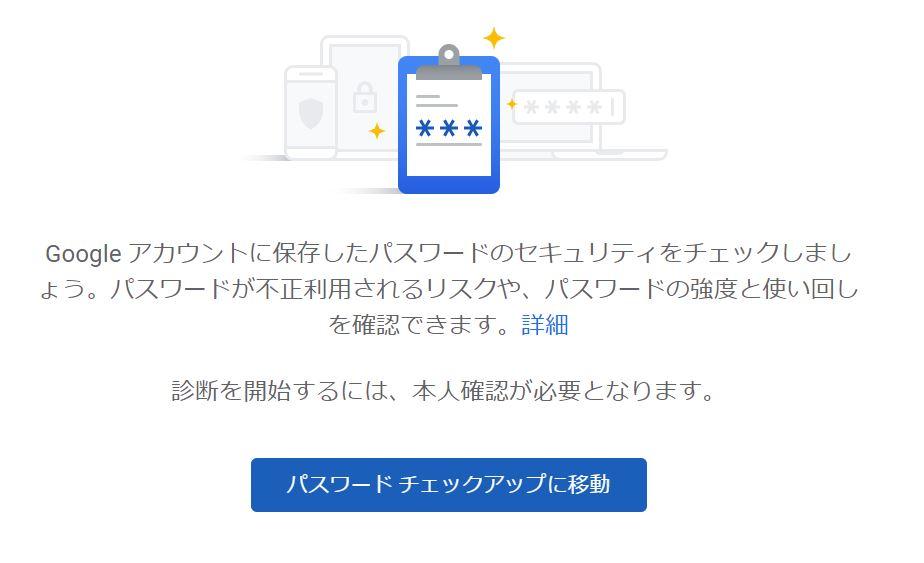 パスワードチェックアップ画面