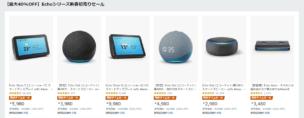 【最大40%OFF・明日まで】Echoシリーズ新春初売りセール!第4世代が2000円引きとお得
