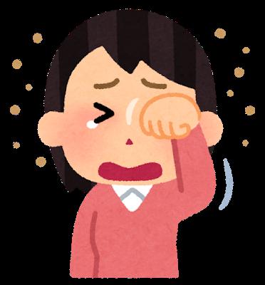 いらすとや:花粉症_目をこする女性