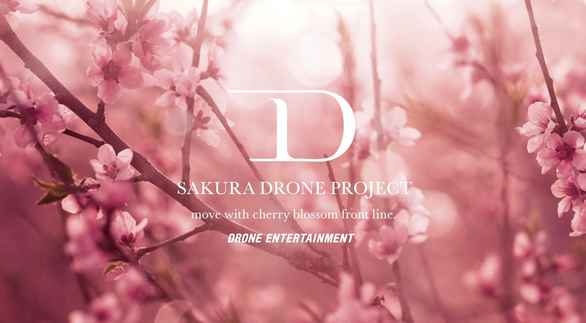 桜ドローンプロジェクト メインイメージ