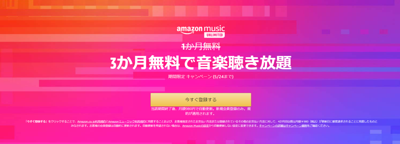 Amazon Music Unlimitedが【3か月無料】さらに500Amazonポイント!急げ~