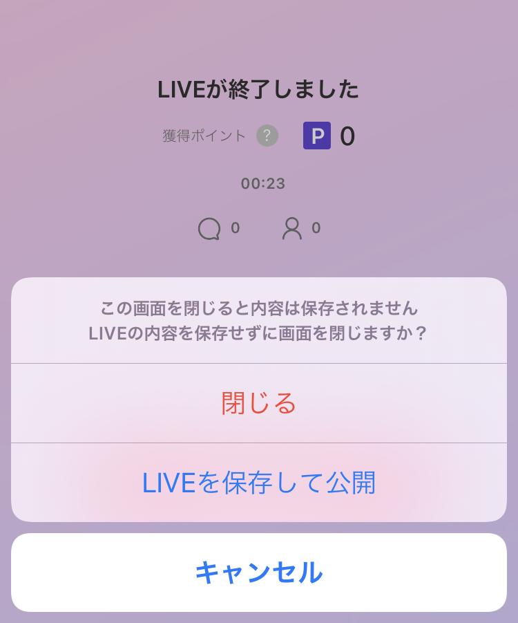 自分のページに残したいのであれば「LIVEを保存して公開」を選択するだけ。