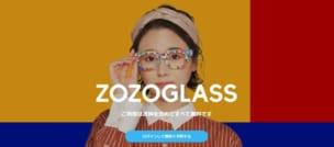 ZOZOが今度はコスメ業界に参入!?新登場の「ZOZOGLASS」とは?